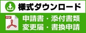 山形県の古物商許可申請書・誓約書・職歴書ダウンロード