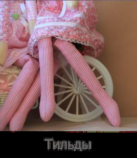 интерьерные текстильные куклы ручной работы в стиле Тильда