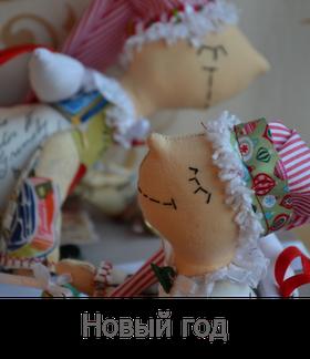 интерьерные текстильные куклы и игрушки ручной работы