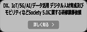 Society5.0に向けたDX・人材育成研修依頼詳細へ