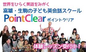 奈良の子供英会話ポイントクリア