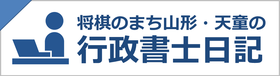 将棋のまち山形天童の行政書士日記