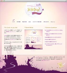 Jimdoのサンプルサイト
