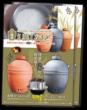 小田式ミニ蒸しかまど商品パンフレット(消費者向け)