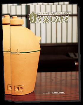 小田式ミニ蒸しかまど旅館営業者向けパンフレット(事業者向け)