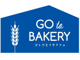 GO to BAKERY webサイトより。