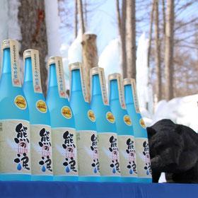 氷中貯蔵 熊の涙 樽出し体験会 抽選会