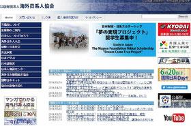 海外日系人協会