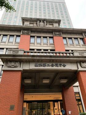 地方 法務局 横浜