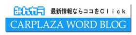 カープラザワールド オフィシャル ブログ