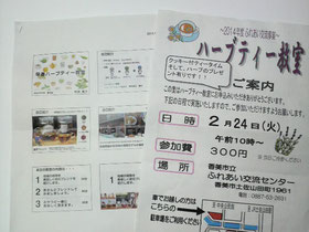 PaniPaniパニパニ店主が参加 香美市主催のハーブティー教室の資料