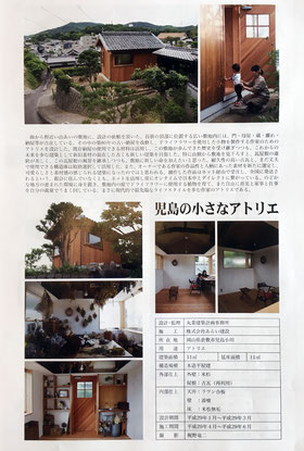 岡山建築士会の会報誌「建築岡山」