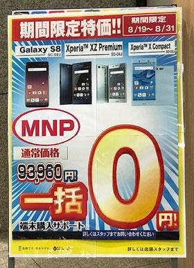 ☆「MNP」 携帯電話番号(モバイルナンバー)を持ち運ぶ(ポータビリティ)。シニアにはわかりません。
