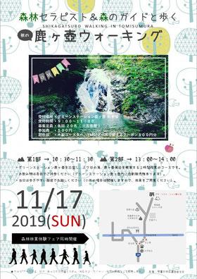 富栖(安富町北部)で開催される森林林業体験フェアのチラシ画像