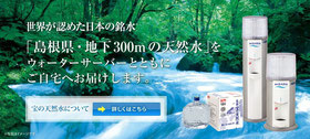 島根宝の天然水