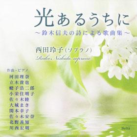 西田玲子 「光あるうちに」鈴木信夫の詩による歌曲集