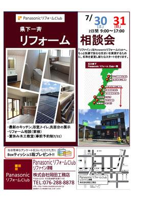 イベント7/30,31夏休み木工教室