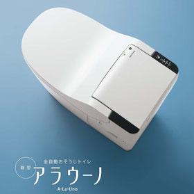 トイレ洋便器 アラウ―ノ