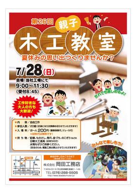 石川県木工教室