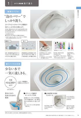 トイレお掃除節水