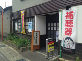 岩村店 毎週 木曜日10時~16時