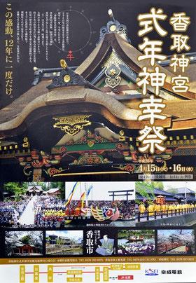 平成25年香取神宮『式年神幸祭』