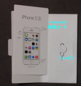 iphone5Ssim取り出しツールと取説カード写真