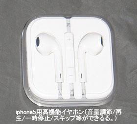 iphone5用高機能イヤホン