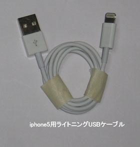 iphone5用ライトニング-USBケーブル