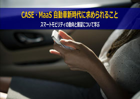 「CASE・MaaSがもたらす自動車新時代の業界の動向と展望」自動車産業のセミナー/講演会講師依頼ならカナン株式会社