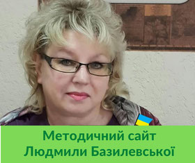Методичний сайт Людмили БАЗИЛЕВСЬКОЇ