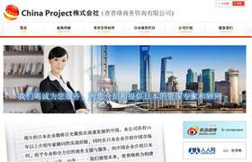チャイナプロジェクト公式サイト