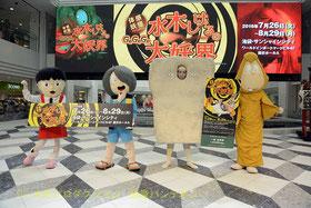 左から猫娘、鬼太郎、ぬりかべになり登場した篠原信一さん、ねずみ男