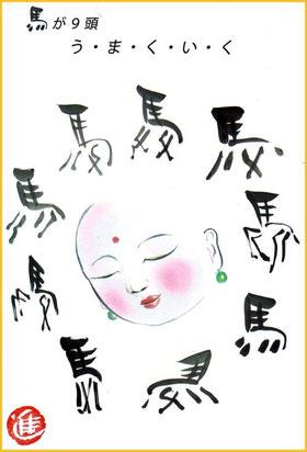 2014.01.01 Mr. Takai's New Year's Card