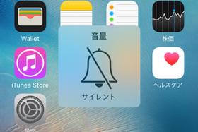 iPhone マナーモード表示画面