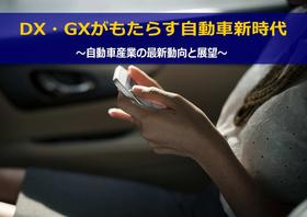 「自動車産業関係者が知っておきたいCASE・MaaSなど、業界の動向と展望」セミナー/研修/講演会講師 モビリティエバンジェリスト 桂木夏彦
