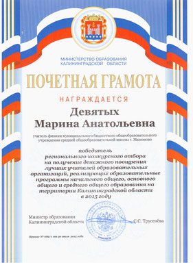 Почётная грамота Министерства образования Калининградской области