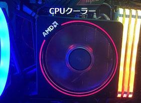 ゲーミングPC CPUクーラー