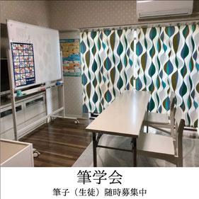 高松 インターナショナルスクール 英会話 英語 日本 筆学会