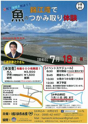 錦江湾で魚のつかみ取り体験