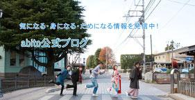 abito公式ブログ