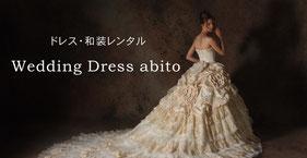 Wedding Dress abito公式サイト