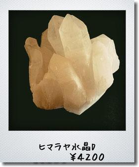 超人気品薄!ヒマラヤ水晶クラスター