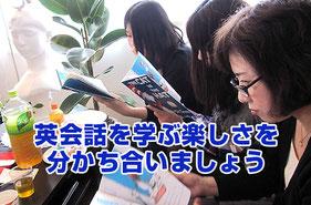 箕面の英会話日本人講師のメッセージ