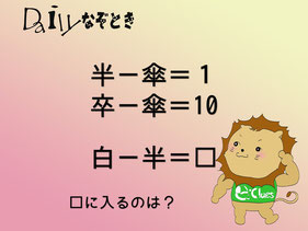 【謎解き】Daily謎解き70