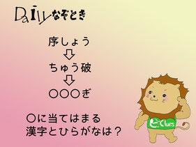 【謎解き】Daily謎解き68