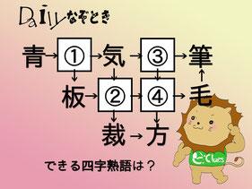 【謎解き】Daily謎解き65