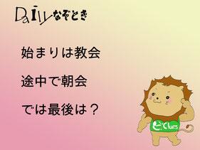 【謎解き】Daily謎解き62