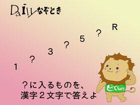【謎解き】Daily謎解き67