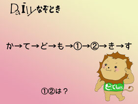 【謎解き】Daily謎解き69
